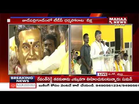 Andhra CM Chandrababu Speech At Dharma Porata Deeksha | Tadepalligudem | Mahaa News