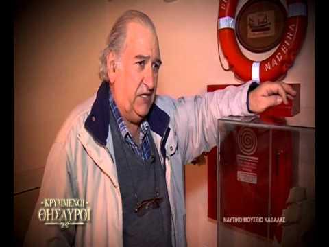 Κρυμμένοι Θησαυροί - Ναυτικό Μουσείο Καβάλας - part 2