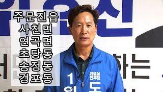 강원도의원후보 강릉시제4선거구 기호1 더불어민주당 위호진
