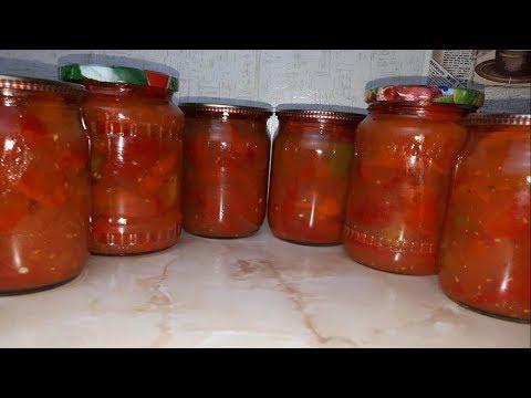 Срочно приготовьте  это ЛЕЧО из болгарского перца, пока ещё сезон. Результат Вам очень понравится