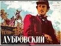 Дубровский 1935 mp3