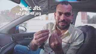 """الحمدلله اني اشتريت إلنترا"" خالد عليش"