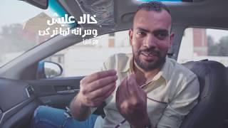 """""""الحمدلله اني اشتريت إلنترا"""" خالد عليش"""