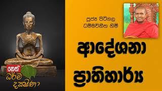 Darma Dakshina 2019.06.12 - Pitigala Dammawinitha Himi