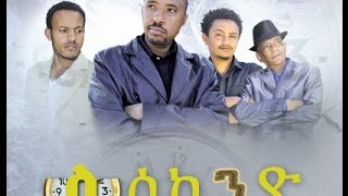 LeSecond - Ethiopian Movie Trailer