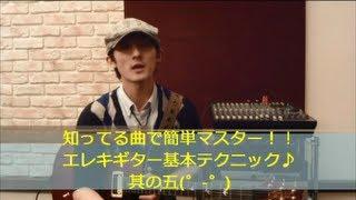 ギター初心者のために弾いてみた SEKAI NO OWARI ファンタジー