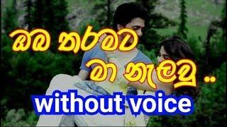 Oba Tharamata Ma Nelawu Karaoke (without voice) ඔබ තරමට මා නැලවු