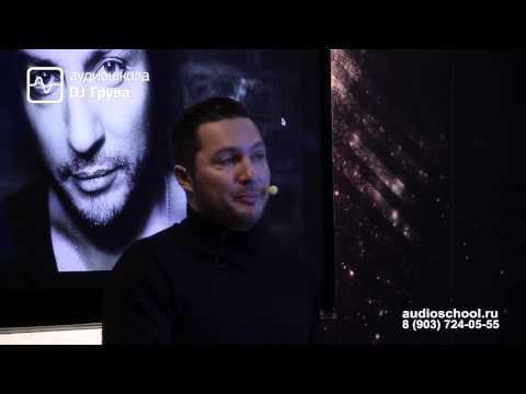 DJ Kolya - мастер-класс в Аудио школе dj Грува