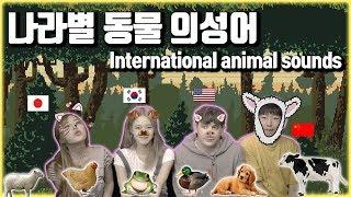 ?? ??? ??? ??? ??? ?? ??? ?? English Korean Chinese & Japanese Animal Sound differences