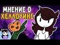 Хэллоуинские Истории ● Русский Дубляж