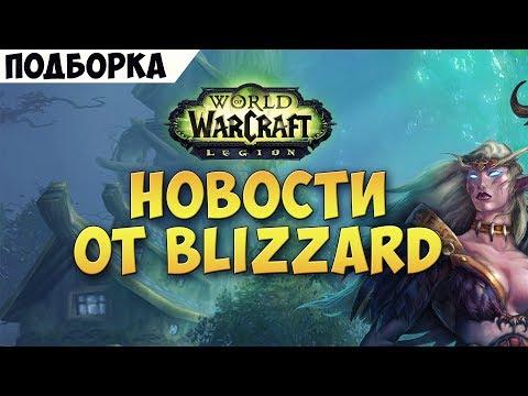 Новости от Blizzard за неделю