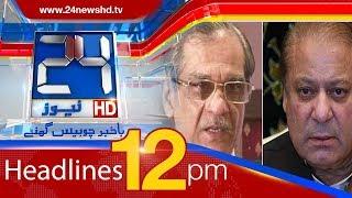 News Headlines  | 12:00 PM | 23 April 2018 | 24 News HD