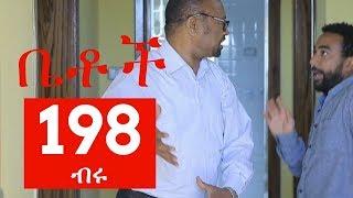 Betoch  Drama -  Part 198 (Ethiopian Drama)