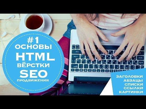 Основы HTML вёрстки. Основы SEO вёрстки. Как сделать сайт.