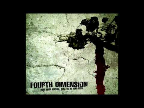 Fourth dimension - Небо слышит