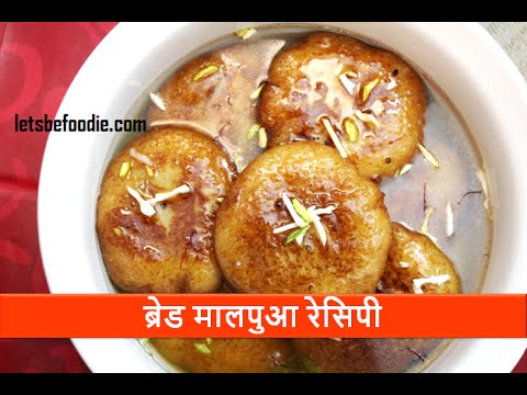 http://letsbefoodie.com/Images/Bread-Malpua-In-Hindi.png