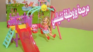 العاب باربى مرجيحة وزوحليقة للعروسة تشيلسي  مع الكلب |العاب بنات Barbie Club Chelsea Swing Set
