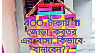 how to make pigeon house_কবুতরের ঘর কিভাবে বানাবেন_कबूतर घर बनाने के लिए