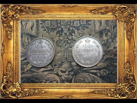 Монеты 1911 года цена, стоимость монет России 1911 года