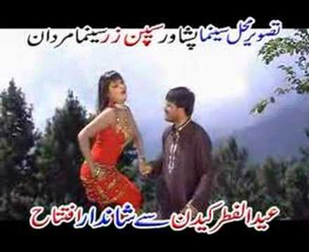 Pashto film Sa be yaad satee