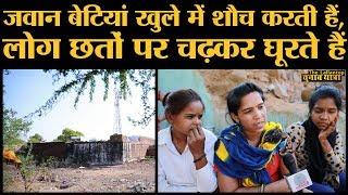 Jhansi के Punawali Kala गांव में BPL card, छत, cylinder को तरस रहीं औरतें   Lok Sabha 2019