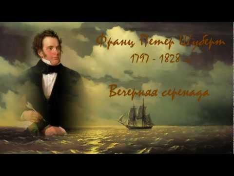 Franz Schubert - Serenade; Ivan Aivazovsky - Moon Path