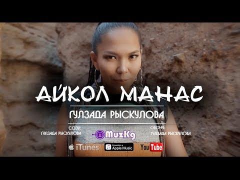 Gulzada Ryskulova - Aikol Manas | ГУЛЗАДА РЫСКУЛОВА  - АЙКОЛ МАНАС