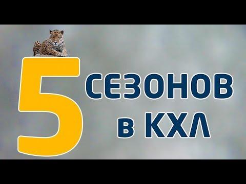 """Ролик с официальной церемонии закрытия 5 сезона ХК """"Сочи"""" в КХЛ"""