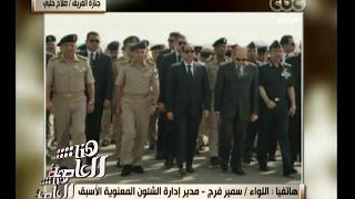 #هنا_العاصمة   السيسي يشارك في تشييع جنازة الفريق صلاح حلبي رئيس أركان حرب القوات المسلحة الأسبق