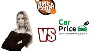 Лиса рулит - Carprise - АВТО ПЛЮС