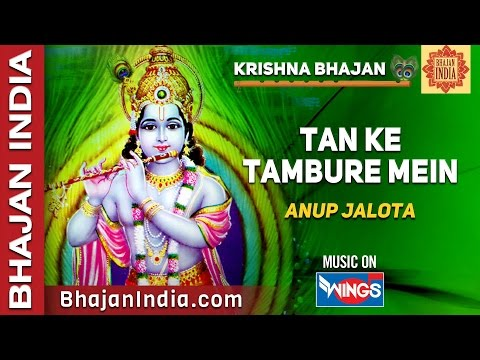 Tan Ke Tambure Mein Krishna Bhajan By Anup Jalota video