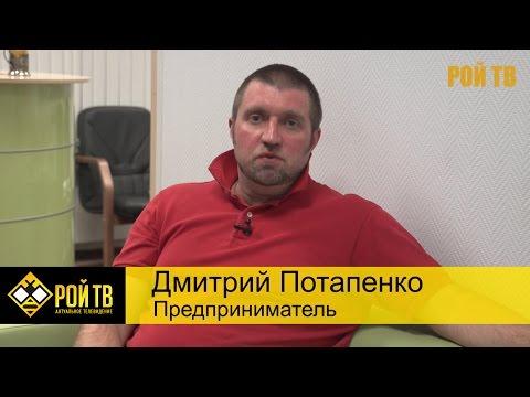 """Д.Потапенко и М.Калашников о приватизации в """"Роснефти»"""