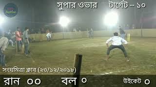সুপার ওভার || ক্রিকেট || প্লাস্টিক  বলের খেলা || Supar Over Cricket
