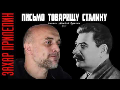 Захар Прилепин. Письмо товарищу Сталину