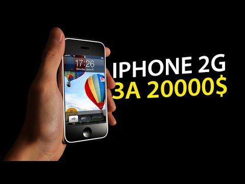 СКОЛЬКО СТОИТ НОВЫЙ IPHONE 2G?