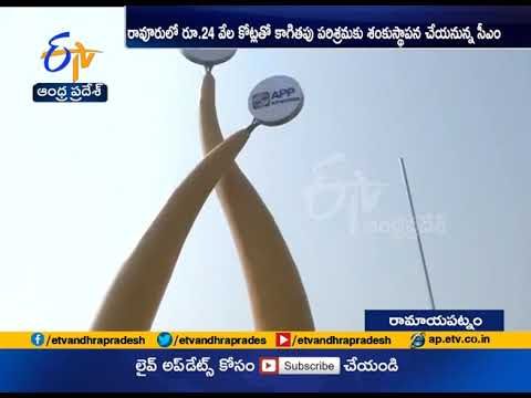 CM Chandrababu Prakasam District Tour | A report
