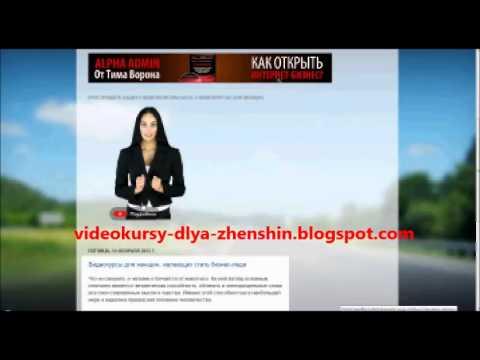 Видеокурсы для женщин - видео