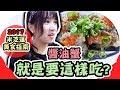 【韓國必吃】醬油蟹就是要這樣吃! |Mira