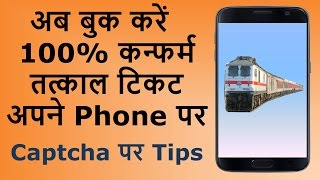 How To Book 100% Confirm Tatkal Ticket on Phone | Hindi | 2017