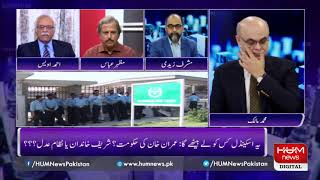 Live:Program Breaking Point with Malick  13 July 2019 | HUM News