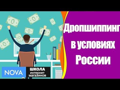☛ #Дропшиппинг в интернет-магазине. Как заработать интернет-магазину на дропшиппинге в России?