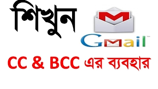 Sending CC or BCC mails using Gmail - Video in Bangla | how to use cc and bcc on gmail