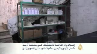 إغلاق دار الكرامة للاستشفاء في إربد بالأردن