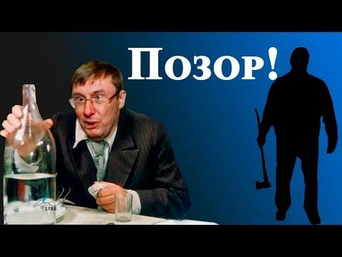 Пьяный дебош с топором Генпрокурора Луценко мог закончиться трагедией!