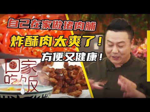 陸綜-回家吃飯-20210112  健康吃肉有高招儿(二)自製肉類小零食
