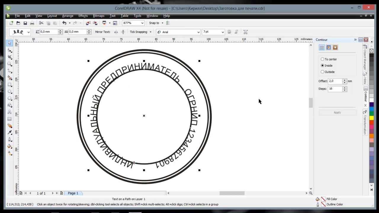 как сделать эскиз печати:
