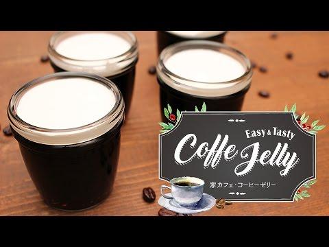 簡単!大人のコーヒーゼリー