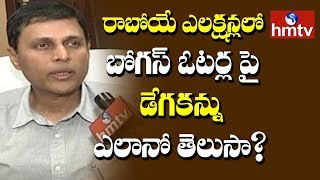 We Are Using Advanced Software For Detecting Fake Voters - Telangana EC Rajith Kumar | hmtv
