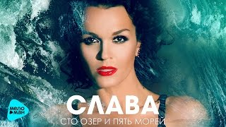 Слава  -  Сто озер и пять морей (Official Audio 2017)