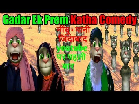 Sunny deol-Gadar movie comedy। Talking tom hindi। नींबू - पानी जिंदाबाद फनी कॉमेडी